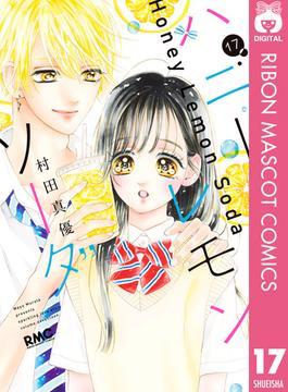 ハニーレモンソーダ 17(りぼんマスコットコミックスDIGITAL)
