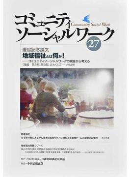 コミュニティソーシャルワーク 27 退官記念論文●地域福祉とは何か!