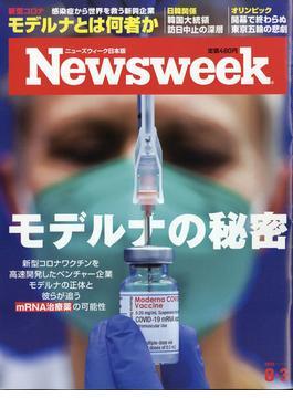 Newsweek (ニューズウィーク日本版) 2021年 8/3号 [雑誌]