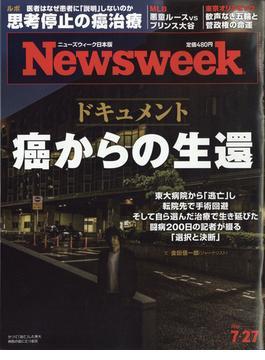 Newsweek (ニューズウィーク日本版) 2021年 7/27号 [雑誌]