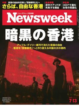 ニューズウィーク日本版 2021年 7/13号(ニューズウィーク)