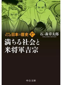 マンガ日本の歴史 新装版 17 満ちる社会と米将軍吉宗(中公文庫)