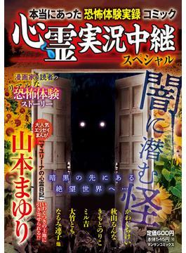 心霊実況中継スペシャル 〜闇に潜む怪〜 (マンサンコミックス)(マンサンコミックス)