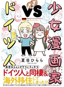 少女漫画家vsドイツ人 (リュエルコミックス)(Ruelle COMICS)