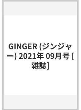 GINGER (ジンジャー) 2021年 09月号 [雑誌]