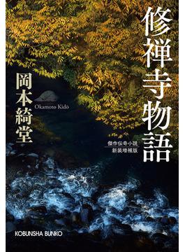 修禅寺物語 新装増補版(光文社文庫)