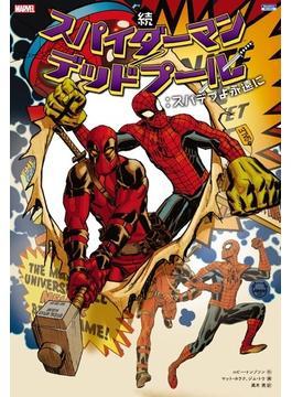 続スパイダーマン/デッドプール:スパデプよ永遠に (ShoPro Books)