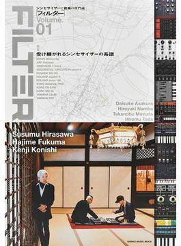 フィルター シンセサイザーと音楽の専門誌 Volume.01 特集受け継がれるシンセサイザーの系譜(SHINKO MUSIC MOOK)
