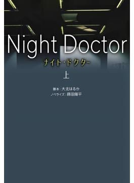 ナイト・ドクター 上(扶桑社文庫)