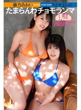 ちとせよしの×藤乃あおい たまらんわチョモランマ(週刊ポストデジタル写真集)