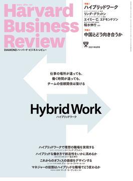 DIAMONDハーバード・ビジネス・レビュー 21年8月号(DIAMONDハーバード・ビジネス・レビュー)