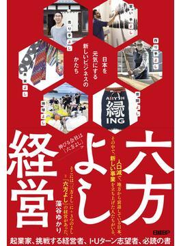 六方よし経営 日本を元気にする新しいビジネスのかたち