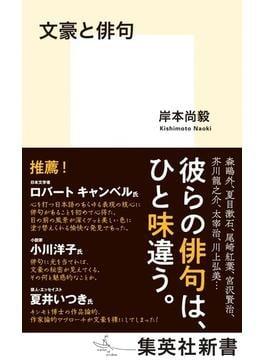 文豪と俳句(集英社新書)