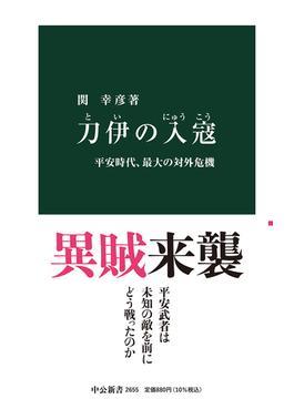 刀伊の入寇 平安時代、最大の対外危機(中公新書)