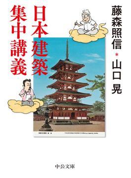 日本建築集中講義(中公文庫)