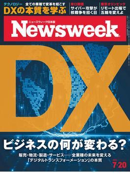 ニューズウィーク日本版 2021年 7/20号(ニューズウィーク)