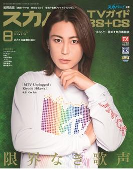 スカパー ! TVガイド BS+CS 2021年 08月号 [雑誌]