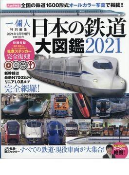 日本の鉄道大図鑑2021 増刊一個人 2021年 09月号 [雑誌]