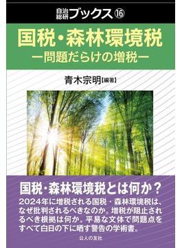 国税・森林環境税 問題だらけの増税
