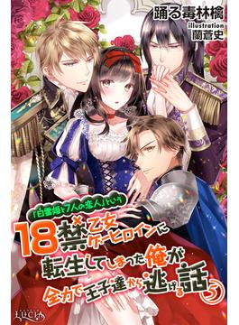 「白雪姫と7人の恋人」という18禁乙女ゲーヒロインに転生してしまった俺が全力で王子達から逃げる話5(ルキア)