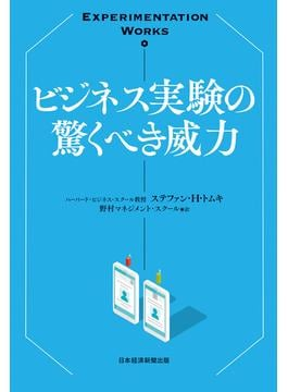 Experimentation Works ビジネス実験の驚くべき威力(日本経済新聞出版)