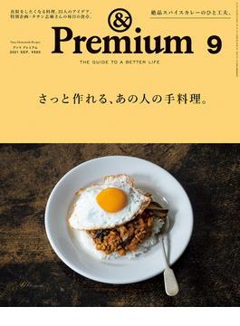 &Premium (アンド プレミアム) 2021年 9月号 [さっと作れる、あの人の手料理。](&Premium)