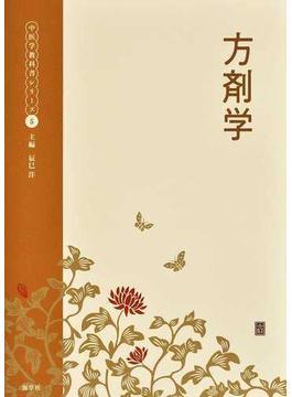 中医学教科書シリーズ 5 方剤学