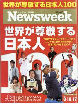 Newsweek (ニューズウィーク日本版) 2021年 8/17号 [雑誌]
