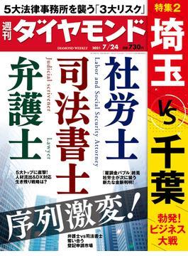 週刊ダイヤモンド  21年7月24日号(週刊ダイヤモンド)
