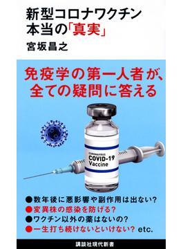 新型コロナワクチン本当の「真実」(講談社現代新書)