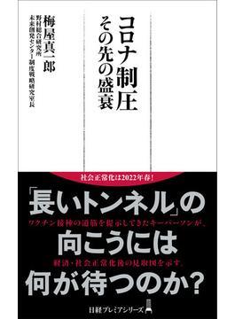 コロナ制圧 その先の盛衰(日経プレミアシリーズ)