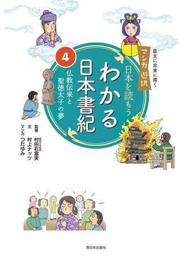 日本を読もう わかる日本書紀 4 マンガ遊訳