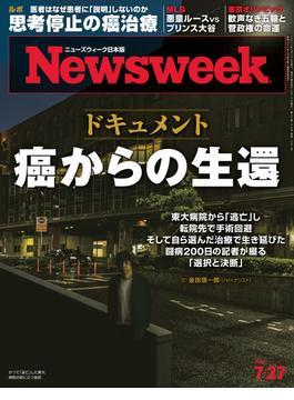 ニューズウィーク日本版 2021年 7/27号(ニューズウィーク)