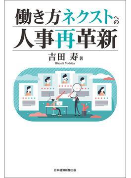 働き方ネクストへの人事再革新(日本経済新聞出版)