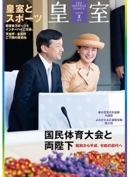 皇室 THE IMPERIAL FAMILY 91号(令和3年夏) 国民体育大会と両陛下/皇室とスポーツ