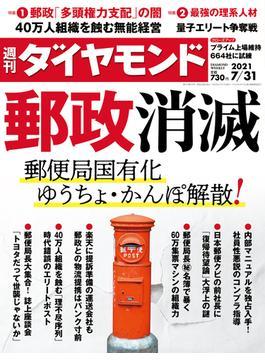 週刊ダイヤモンド  21年7月31日号(週刊ダイヤモンド)