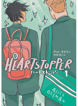 HEARTSTOPPER ハートストッパー 1(路草コミックス)