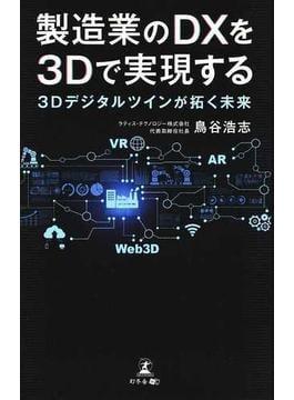 製造業のDXを3Dで実現する 3Dデジタルツインが拓く未来