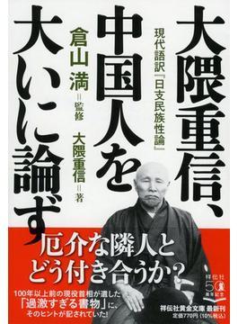 大隈重信、中国人を大いに論ず 現代語訳『日支民族性論』(祥伝社黄金文庫)