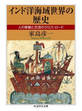 インド洋海域世界の歴史 人の移動と交流のクロス・ロード(ちくま学芸文庫)