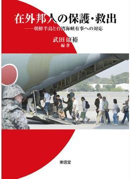 在外邦人の保護・救出 朝鮮半島と台湾海峡有事への対応