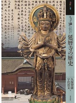 もっと知りたい延暦寺の歴史