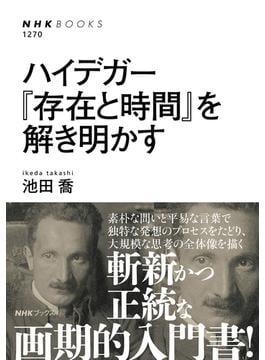 ハイデガー『存在と時間』を解き明かす(NHKブックス)