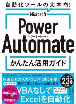 Microsoft Power Automateかんたん活用ガイド 自動化ツールの大本命!