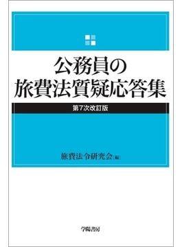 公務員の旅費法質疑応答集 第7次改訂版