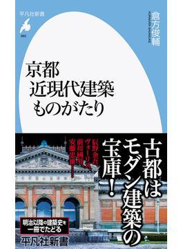 京都近現代建築ものがたり(平凡社新書)