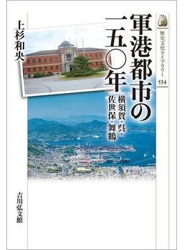 軍港都市の一五〇年 横須賀・呉・佐世保・舞鶴