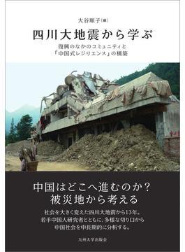 四川大地震から学ぶ 復興のなかのコミュニティと「中国式レジリエンス」の構築