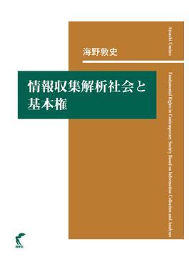 情報収集解析社会と基本権