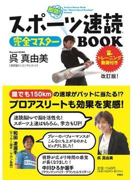 スポーツ速読完全マスターBOOK 即効! 改訂版!